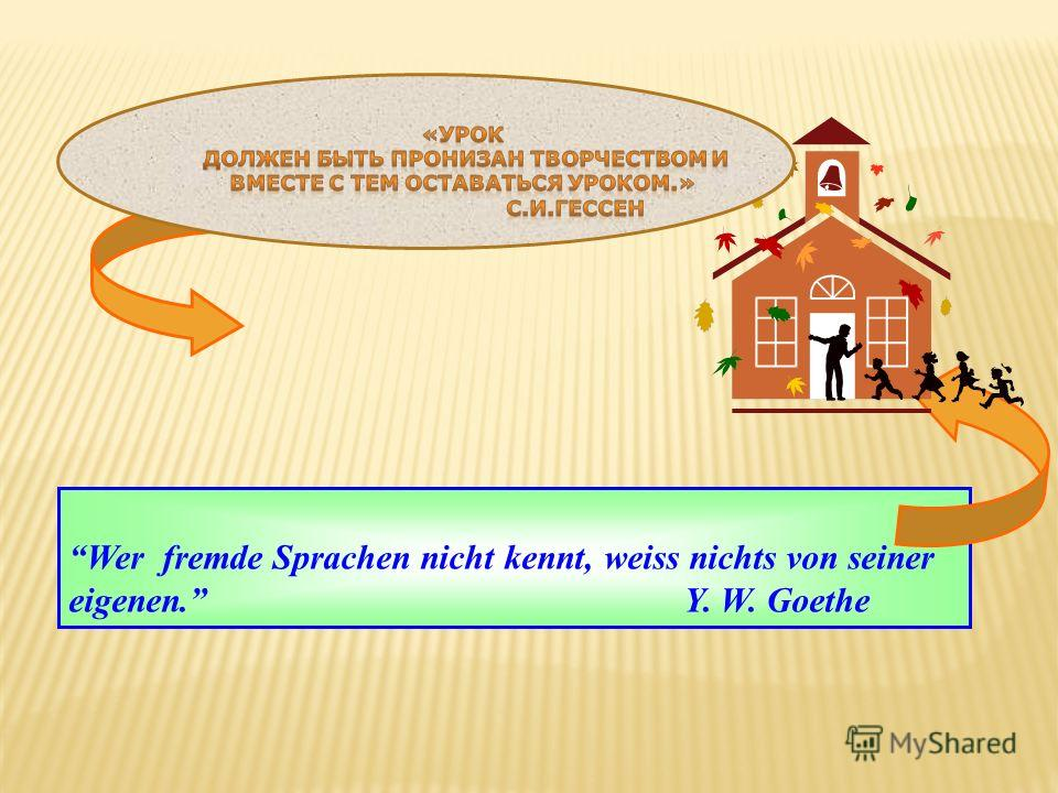 Wer fremde Sprachen nicht kennt, weiss nichts von seiner eigenen. Y. W. Goethe