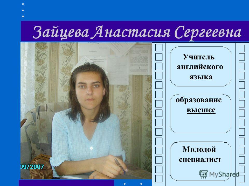 Зайцева Анастасия Сергеевна Учитель английского языка образование высшее Молодой специалист