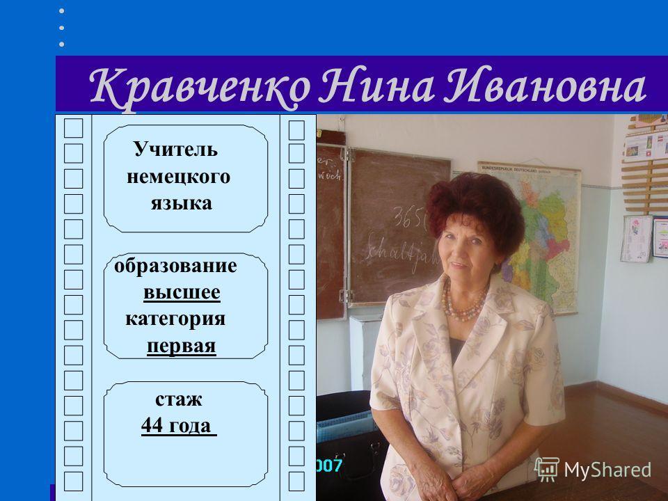 Кравченко Нина Ивановна Учитель немецкого языка образование высшее категория первая стаж 44 года