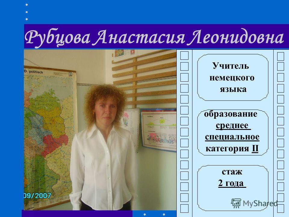 Рубцова Анастасия Леонидовна Учитель немецкого языка образование среднее специальное категория II стаж 2 года