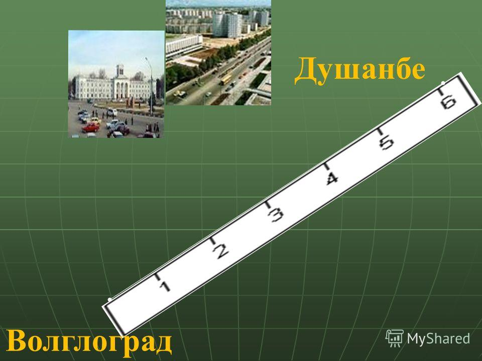Душанбе Волглоград