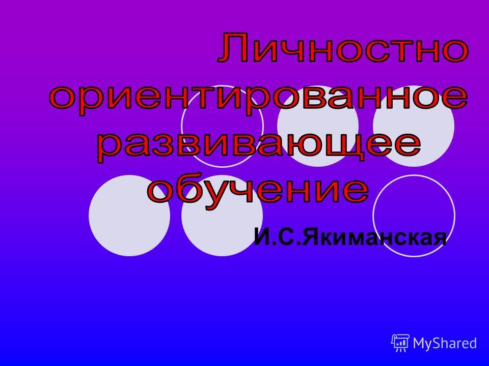 И.С.Якиманская