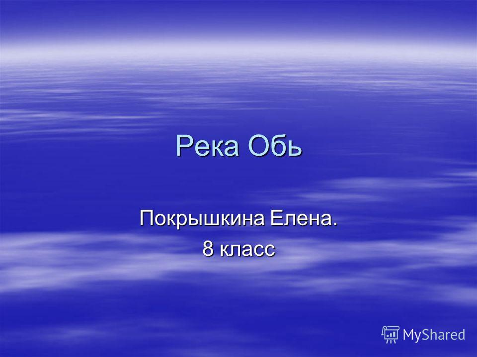Река Обь Покрышкина Елена. 8 класс