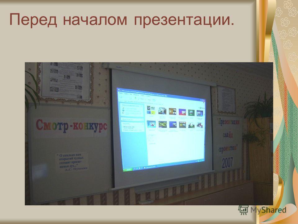 Перед началом презентации.