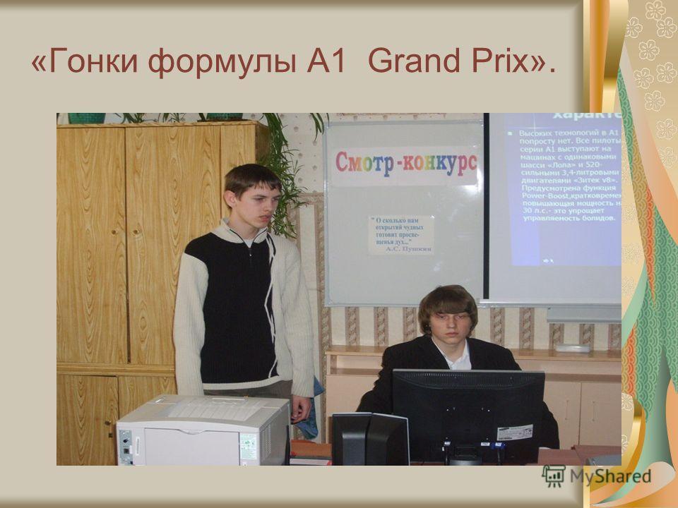 «Гонки формулы А1 Grand Prix».