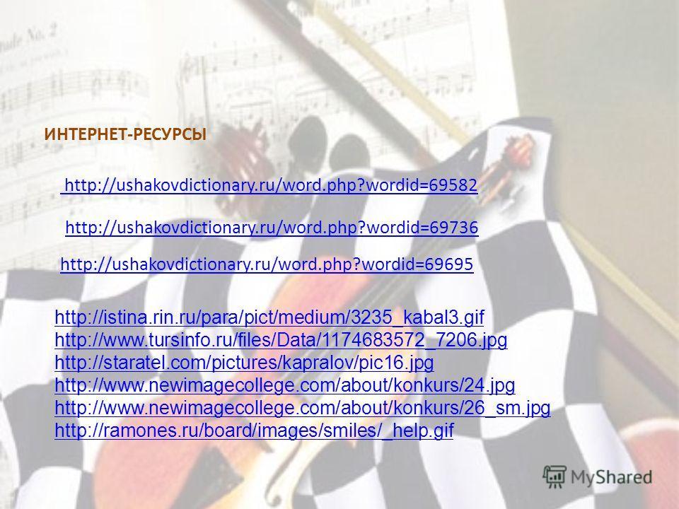 http://ushakovdictionary.ru/word.php?wordid=69582 http://ushakovdictionary.ru/word.php?wordid=69736 http://istina.rin.ru/para/pict/medium/3235_kabal3.gif http://www.tursinfo.ru/files/Data/1174683572_7206.jpg http://staratel.com/pictures/kapralov/pic1