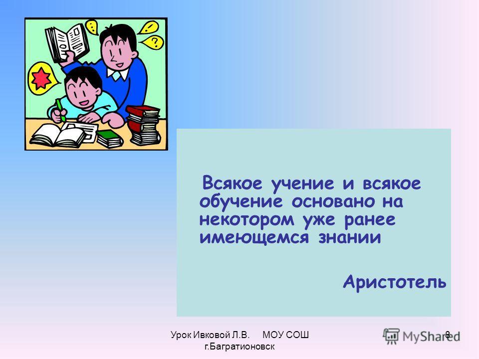 8 Всякое учение и всякое обучение основано на некотором уже ранее имеющемся знании Аристотель