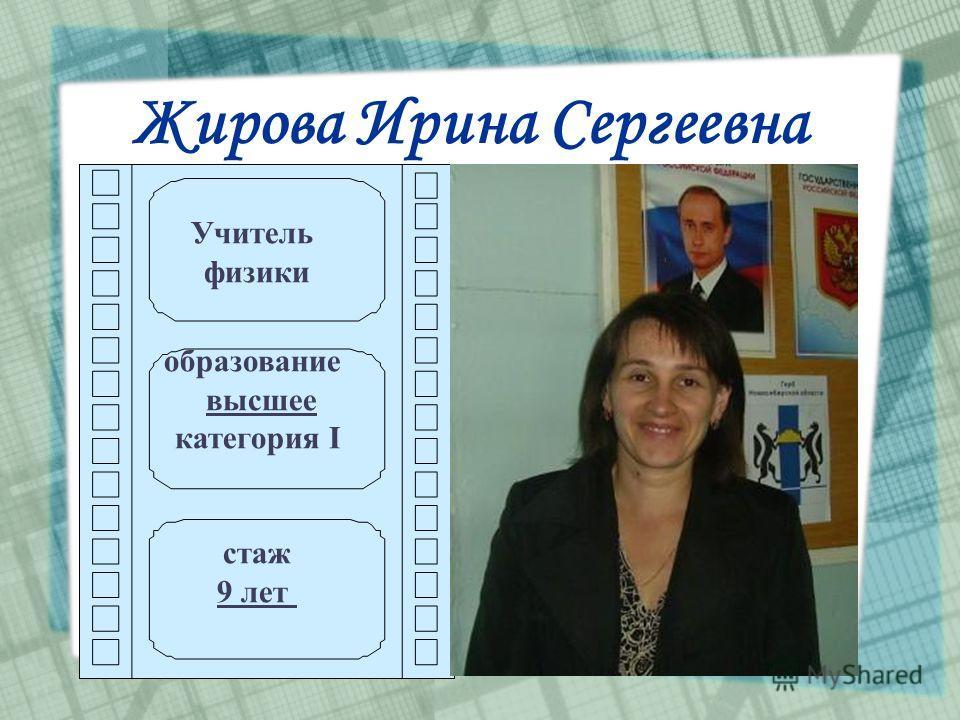 Жирова Ирина Сергеевна Учитель физики образование высшее категория I стаж 9 лет
