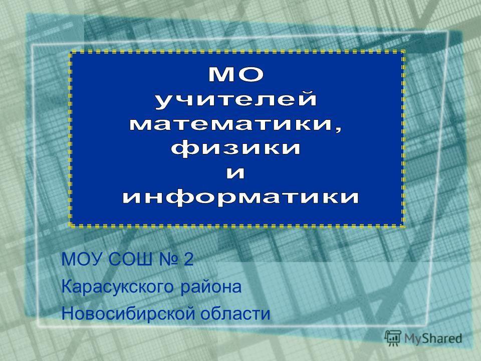 Карасукского района Новосибирской области
