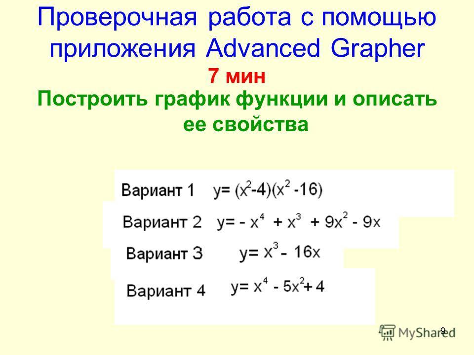 9 Проверочная работа с помощью приложения Advanced Grapher 7 мин Построить график функции и описать ее свойства