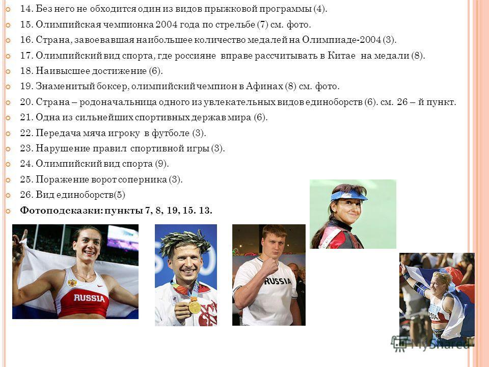 14. Без него не обходится один из видов прыжковой программы (4). 15. Олимпийская чемпионка 2004 года по стрельбе (7) см. фото. 16. Страна, завоевавшая наибольшее количество медалей на Олимпиаде-2004 (3). 17. Олимпийский вид спорта, где россияне вправ