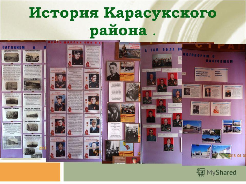 История Карасукского района.