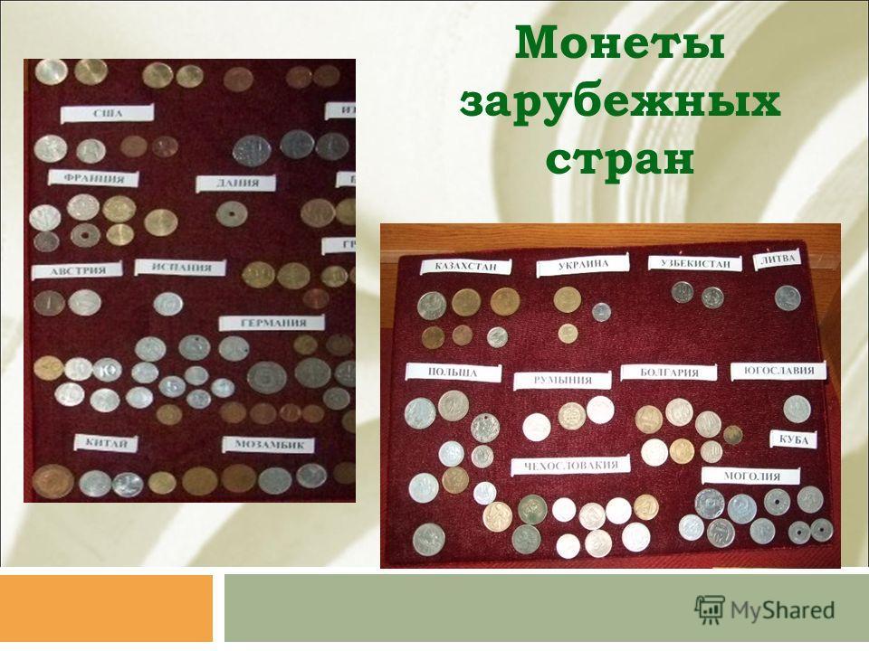 Монеты зарубежных стран