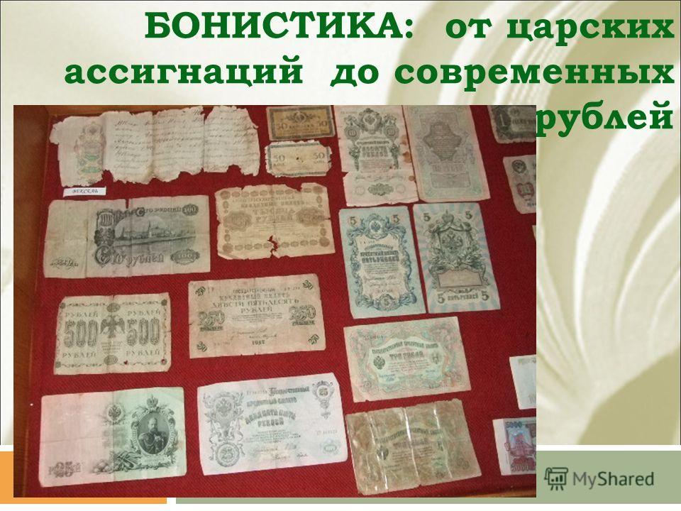 БОНИСТИКА: от царских ассигнаций до современных рублей