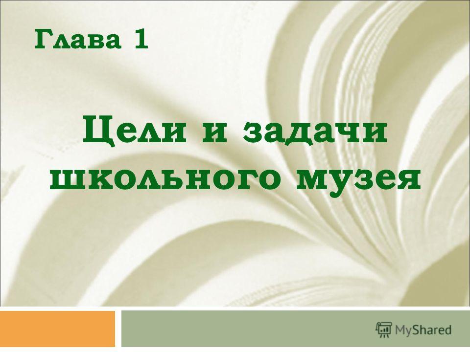 Глава 1 Цели и задачи школьного музея