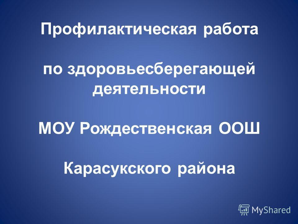 Профилактическая работа по здоровьесберегающей деятельности МОУ Рождественская ООШ Карасукского района