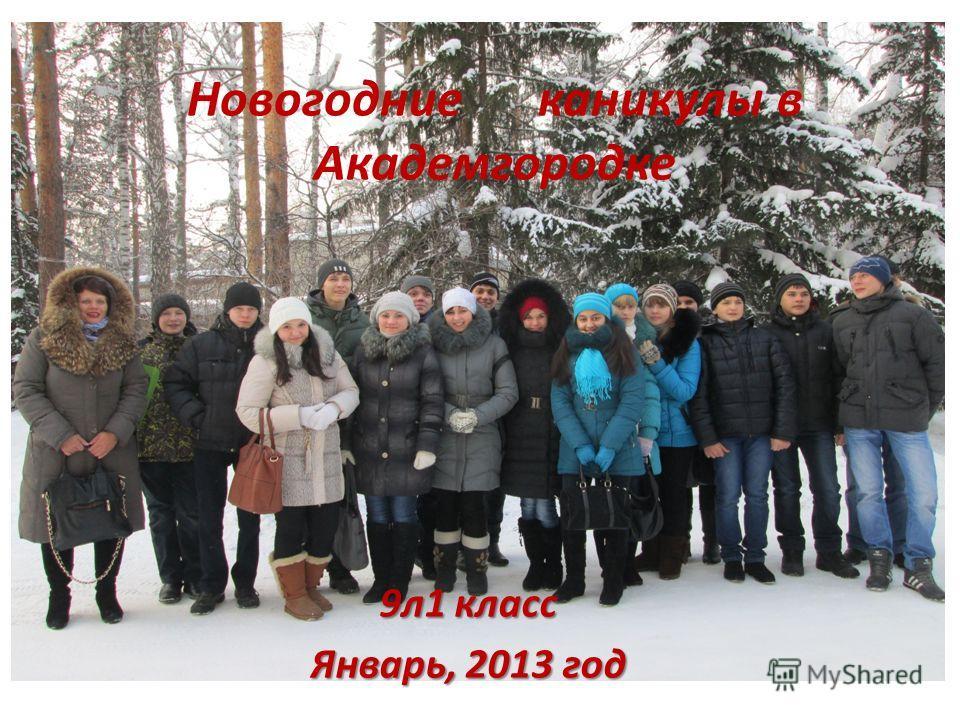 9л1 класс Январь, 2013 год Новогодние каникулы в Академгородке