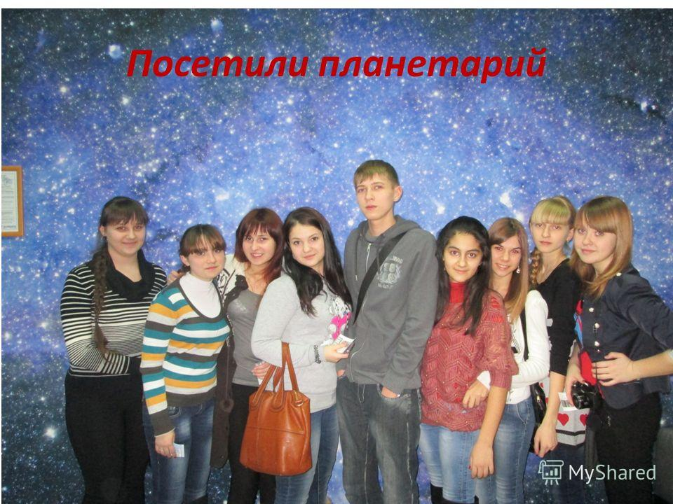 Посетили планетарий