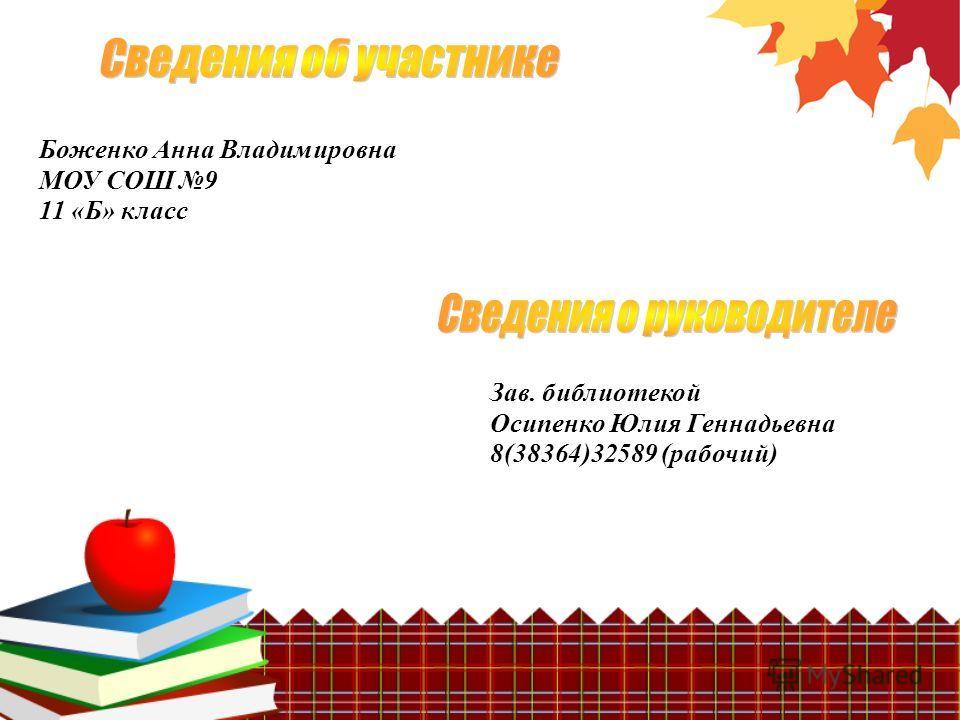 Боженко Анна Владимировна МОУ СОШ 9 11 «Б» класс Зав. библиотекой Осипенко Юлия Геннадьевна 8(38364)32589 (рабочий)