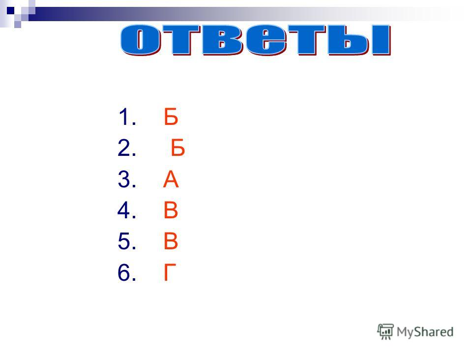 1. Б 2. Б 3. А 4. В 5. В 6. Г