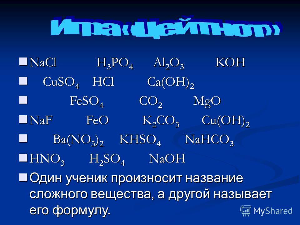 NaCl H 3 PO 4 Al 2 O 3 KOH NaCl H 3 PO 4 Al 2 O 3 KOH CuSO 4 HCl Ca(OH) 2 CuSO 4 HCl Ca(OH) 2 FeSO 4 CO 2 MgO FeSO 4 CO 2 MgO NaF FeO K 2 CO 3 Cu(OH) 2 NaF FeO K 2 CO 3 Cu(OH) 2 Ba(NO 3 ) 2 KHSO 4 NaHCO 3 Ba(NO 3 ) 2 KHSO 4 NaHCO 3 HNO 3 H 2 SO 4 NaO