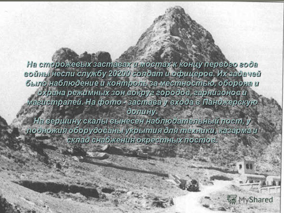 Выносной пост 9 на скале один из 102 в оборонительном поясе Кабула. С них велось непрерывное слежение за обстановкой в столичной режимной зоне. Для постов выбирались господствующие над местностью высоты, с которых открывался хороший обзор, однако гар