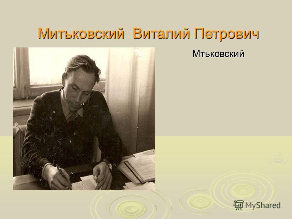 Митьковский Виталий Петрович Мтьковский