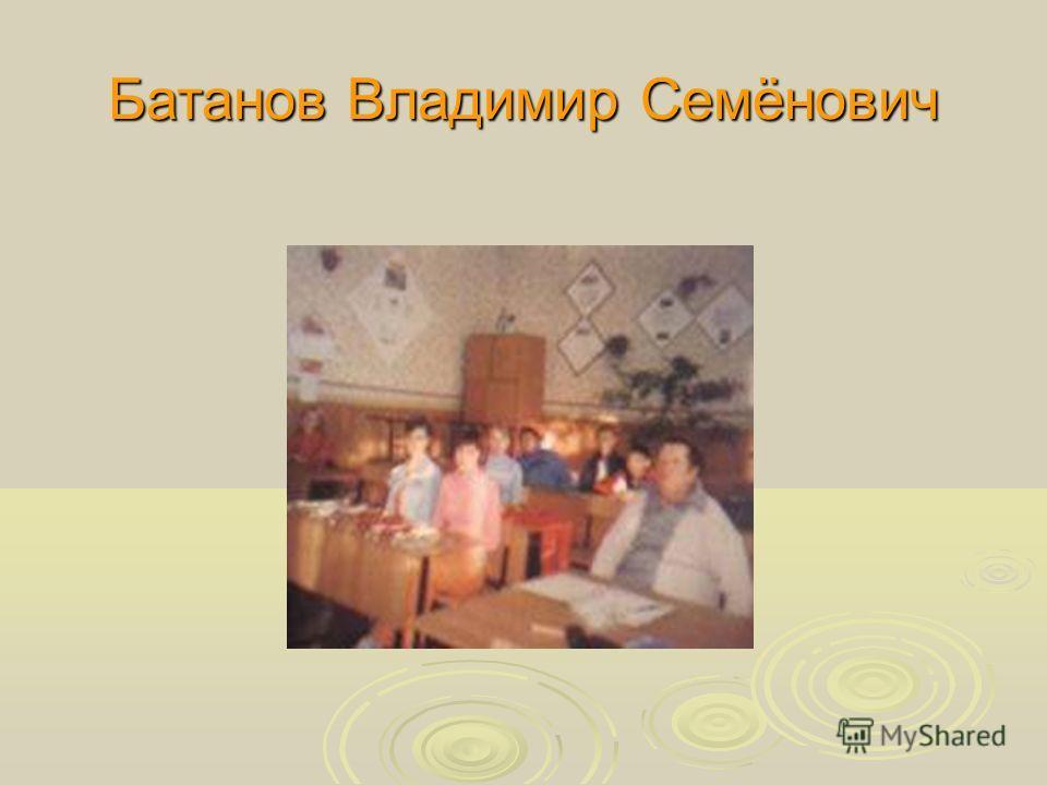 Батанов Владимир Семёнович
