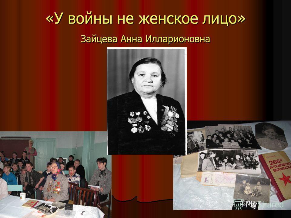 «У войны не женское лицо» Зайцева Анна Илларионовна
