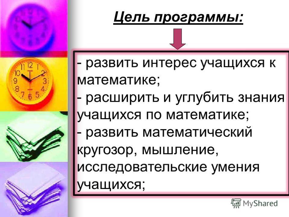 Цель программы:
