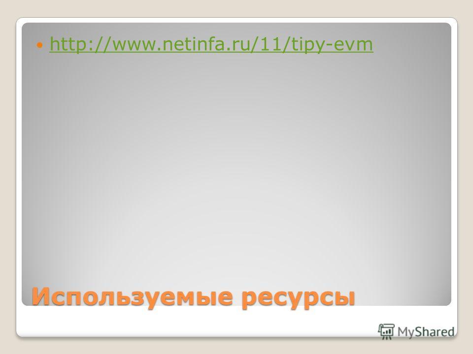 Используемые ресурсы http://www.netinfa.ru/11/tipy-evm