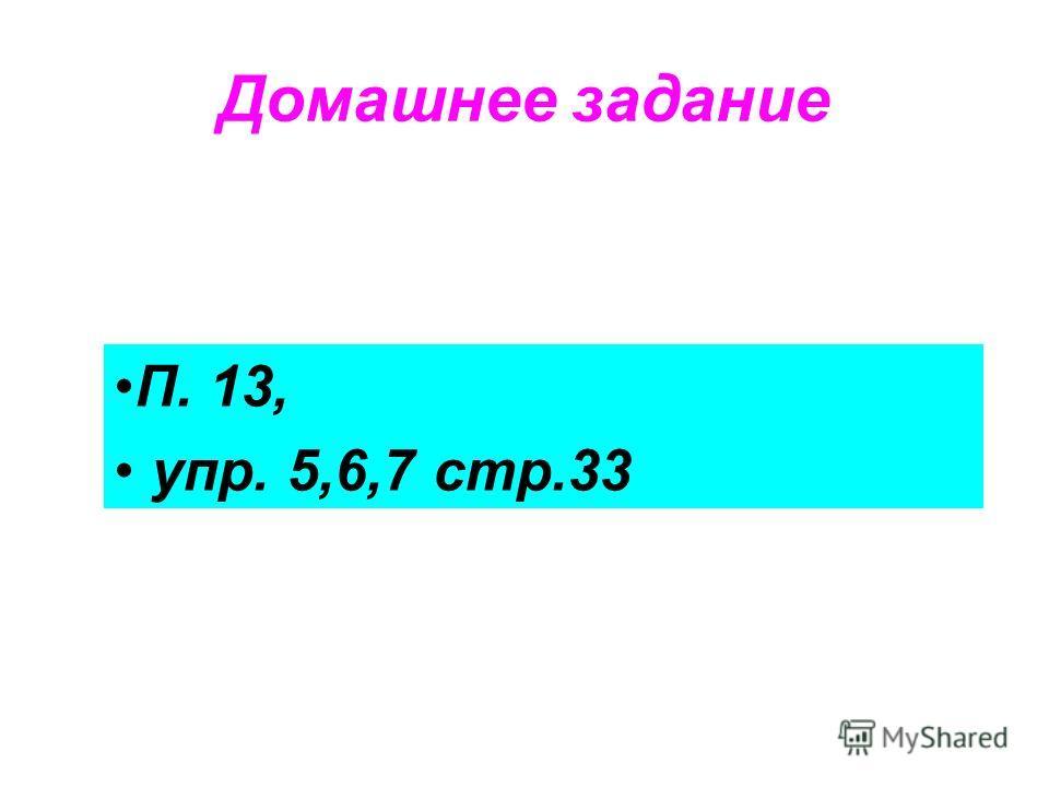 Домашнее задание П. 13, упр. 5,6,7 стр.33