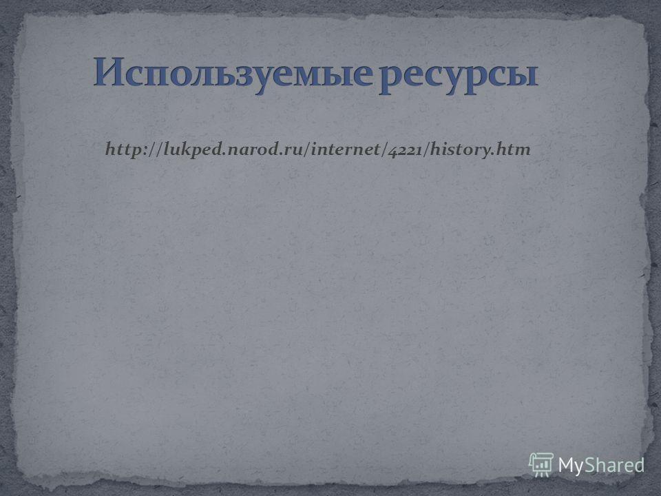 http://lukped.narod.ru/internet/4221/history.htm