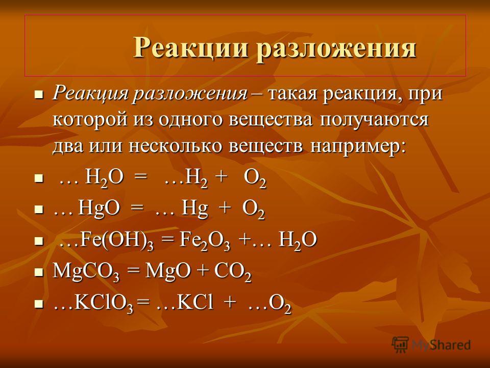 Реакции разложения Реакции разложения Реакция разложения – такая реакция, при которой из одного вещества получаются два или несколько веществ например: Реакция разложения – такая реакция, при которой из одного вещества получаются два или несколько ве