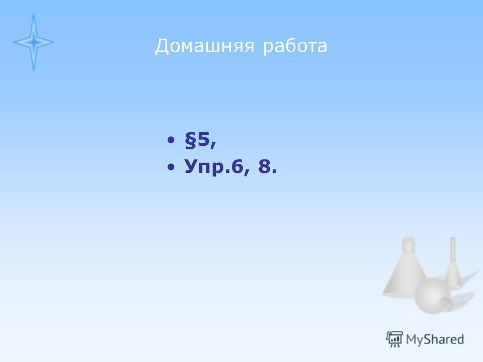 Домашняя работа §5, Упр.6, 8.
