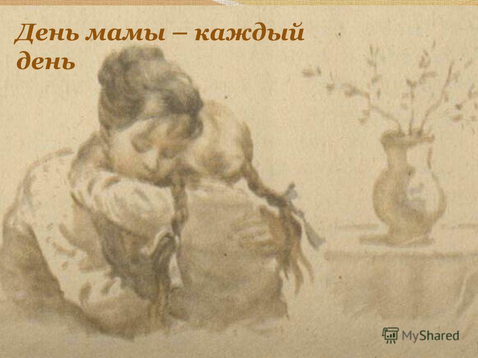День мамы – каждый день