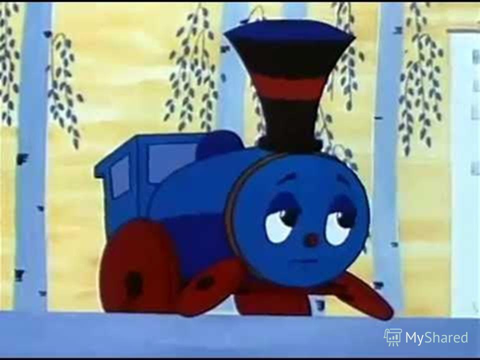 123 456 78 «Песня Водяного»«Если добрый ты»«Расскажи, Снегурочка, где была» «Чунга - Чанга»«Голубой вагон»«Улыбка» «Антошка»«Кручу педали»