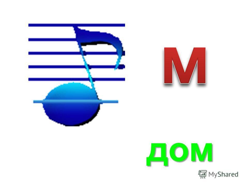 Чтобы читать слова, надо знать буквы, а чтобы читать музыку, надо знать ноты. Сколько нужно нот, чтобы сочинить песенку?