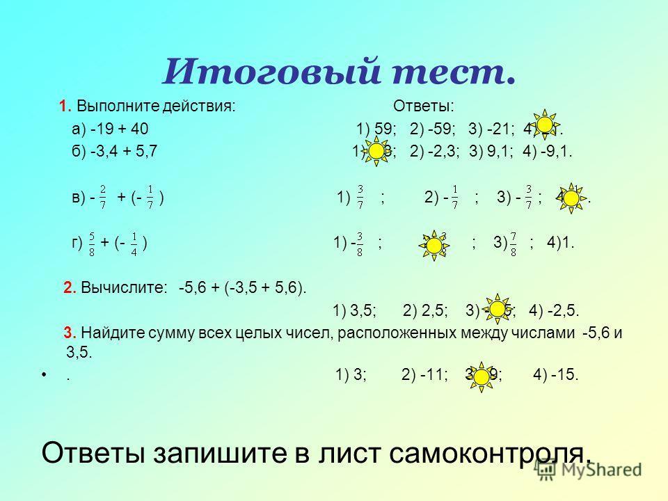 Проверь себя а) 20; б) – 20; в) 13; г) – 40; д) 1,5; е) 1,2; ж) 0,61; з) – 0,9.