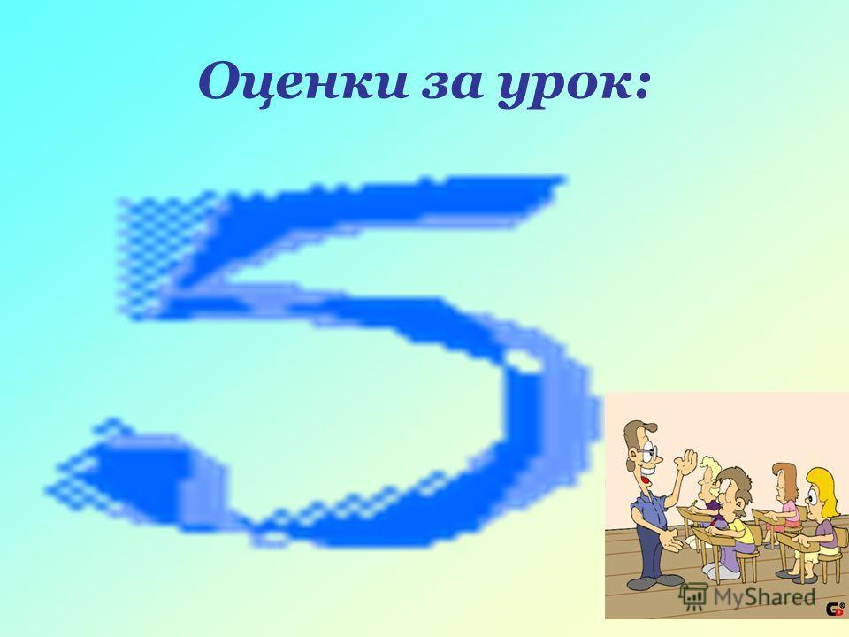 Подведём итоги Оценки: 15 – 17 правильных ответов – оценка «5» 14 – 16 правильных ответов – оценка «4» 11 – 13 правильных ответов – оценка «3»