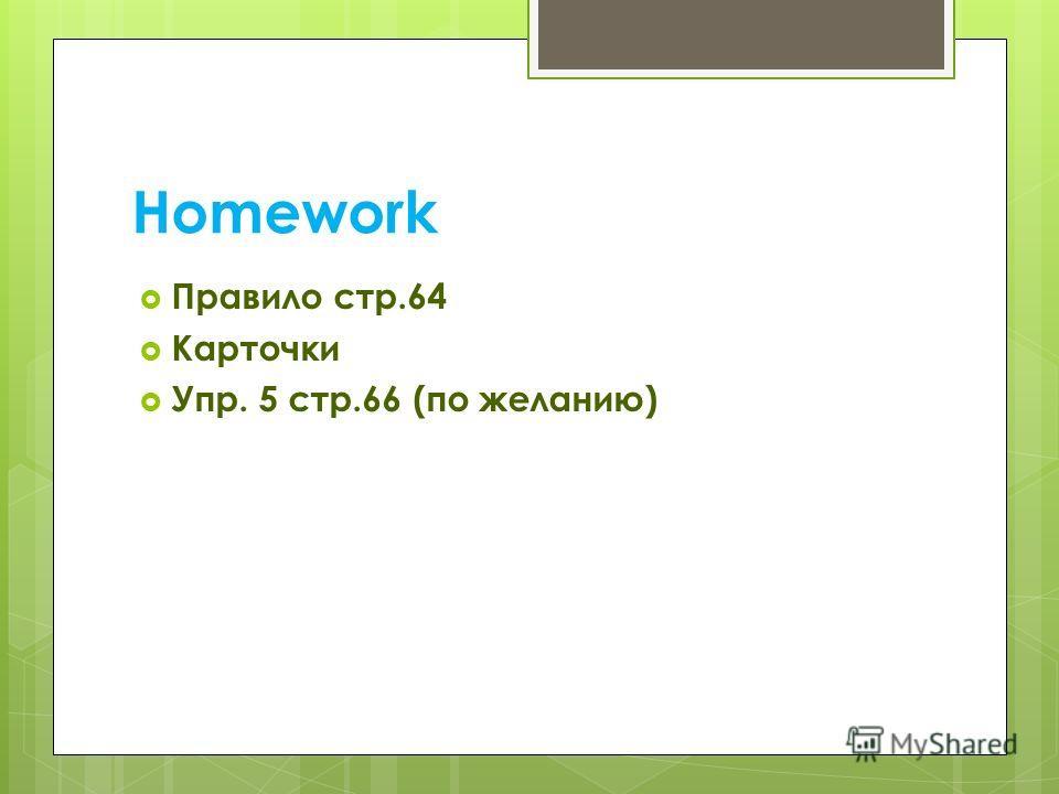 Homework Правило стр.64 Карточки Упр. 5 стр.66 (по желанию)