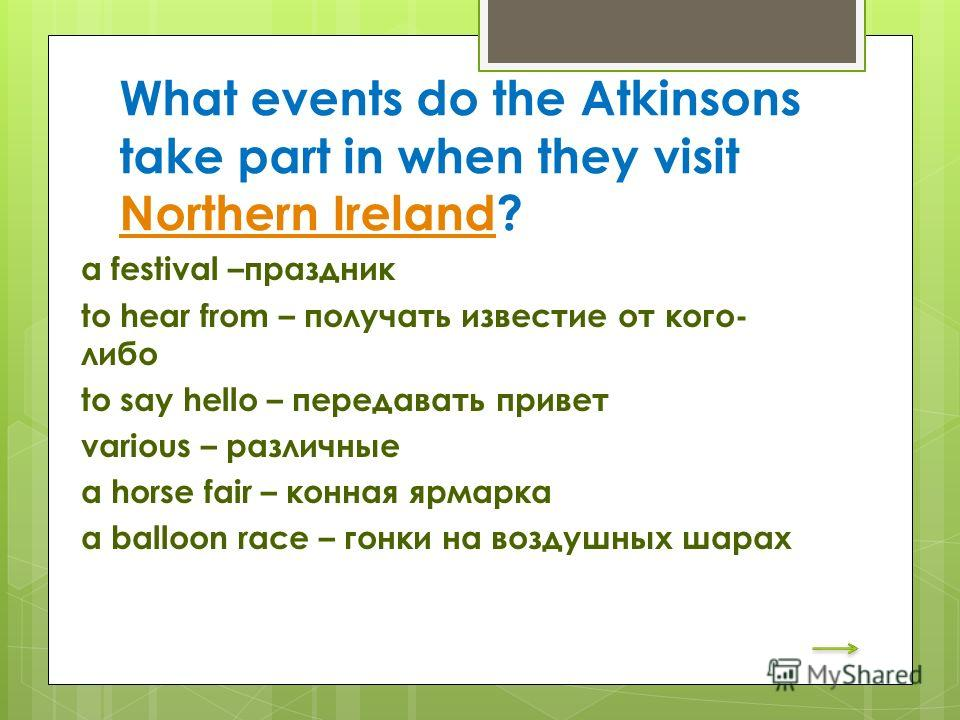 What events do the Atkinsons take part in when they visit Northern Ireland? Northern Ireland a festival –праздник to hear from – получать известие от кого- либо to say hello – передавать привет various – различные a horse fair – конная ярмарка a ball