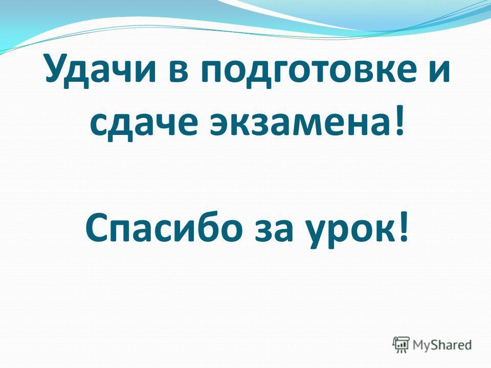 Удачи в подготовке и сдаче экзамена! Спасибо за урок!