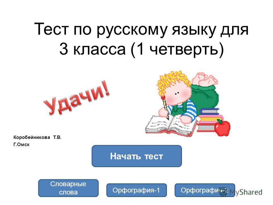 Тест по русскому языку за 2 четверть 3 класс школа