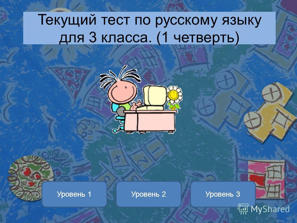 Текущий тест по русскому языку для 3 класса. (1 четверть) Уровень 1Уровень 2Уровень 3