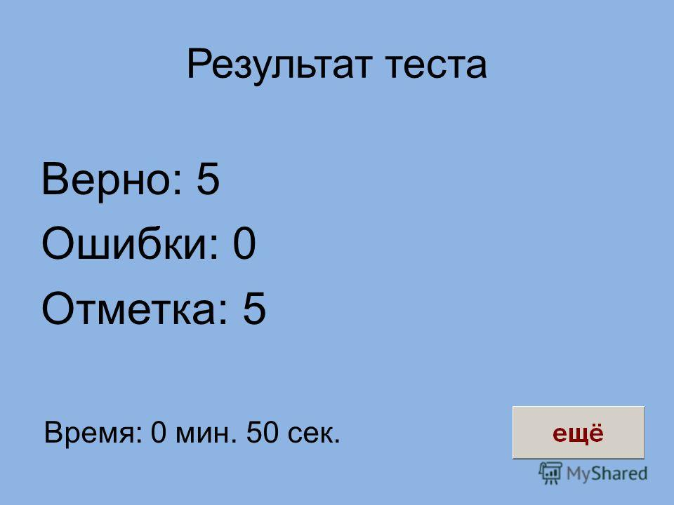 Результат теста Верно: 5 Ошибки: 0 Отметка: 5 Время: 0 мин. 50 сек.