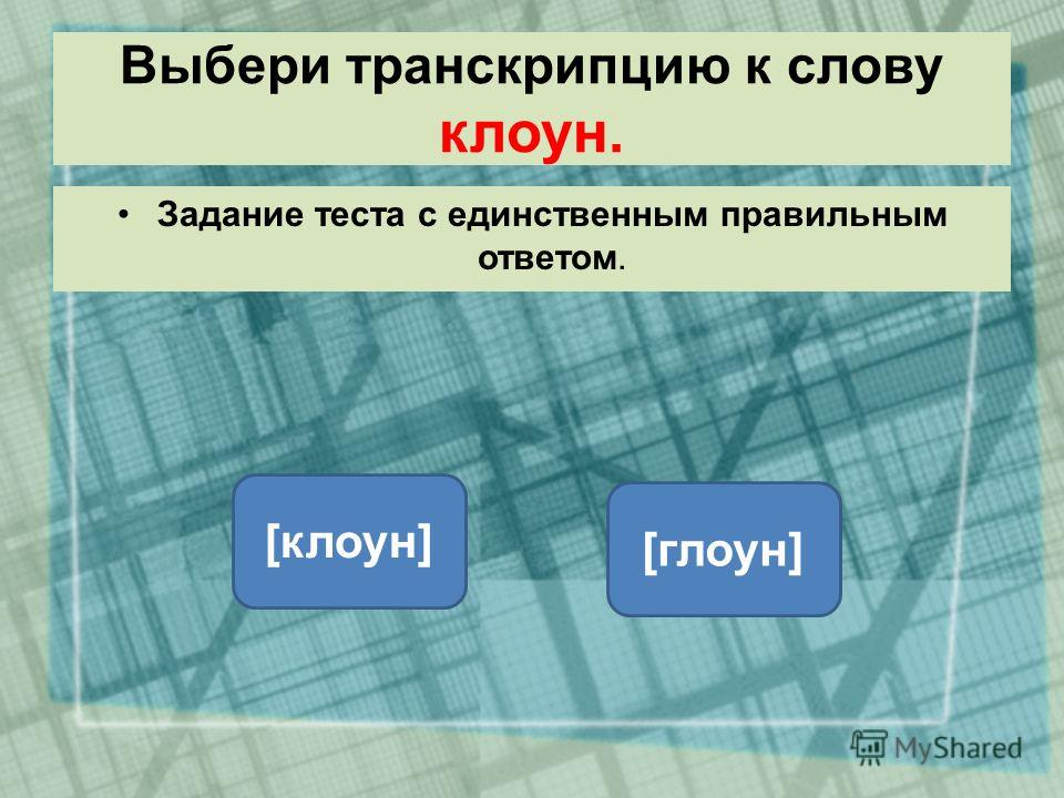 Выбери транскрипцию к слову клоун. Задание теста с единственным правильным ответом. [клоун] [глоун] ОШИБКА! Этот текст выводится при ошибке. ПРАВИЛЬНО! Этот текст выводится при правильном ответе.