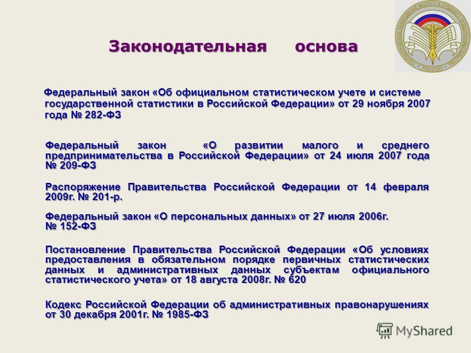 Законодательная основа Федеральный закон «Об официальном статистическом учете и системе государственной статистики в Российской Федерации» от 29 ноября 2007 года 282-ФЗ Федеральный закон «Об официальном статистическом учете и системе государственной
