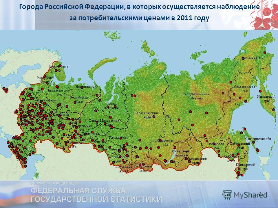 7 Города Российской Федерации, в которых осуществляется наблюдение за потребительскими ценами в 2011 году