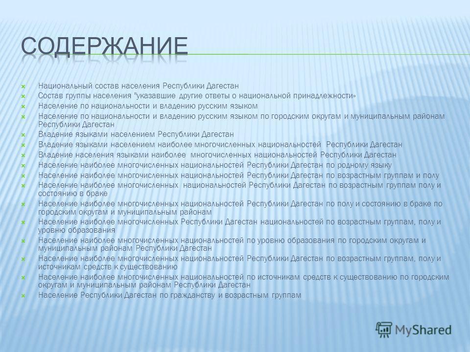 Национальный состав населения Республики Дагестан Состав группы населения